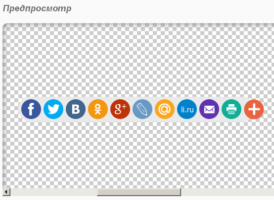 """Как вставить кнопки социальных сетей """"Поделиться""""? / Вопросы и ответы / Помощь / Сайт-Менеджер"""