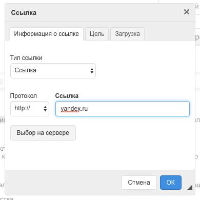 Как сделать ссылку на сайте кнопкой