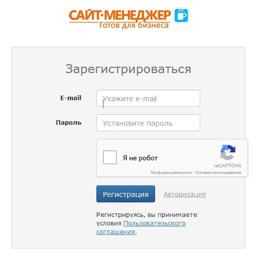 Регистрация в Сайт-Менеджере