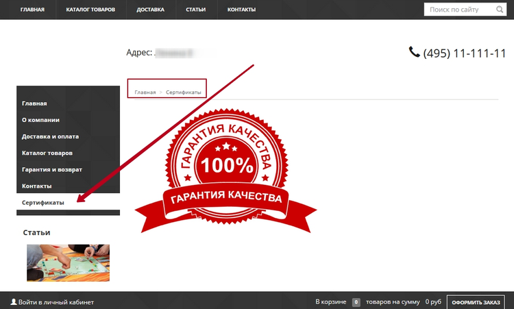 Новая страница скрипта интернет-магазина с произвольной картинкой