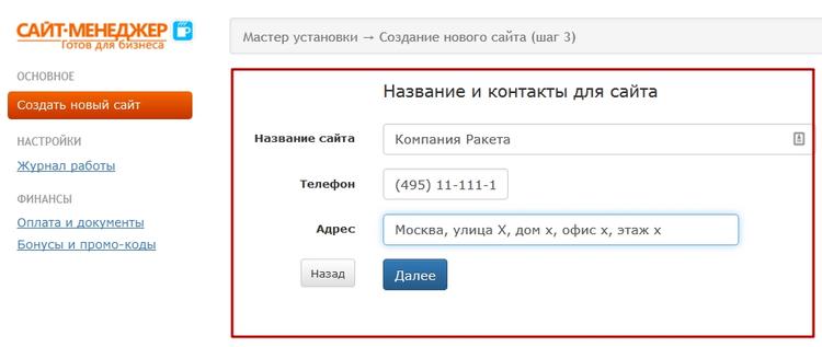 0f6db2739667 Процесс установки и создания нового интернет-магазина займет не более 1  минуты.