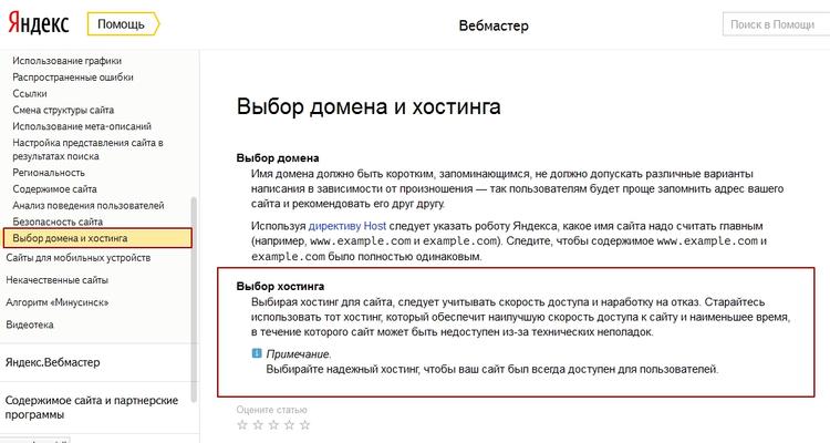 Хостинг сайтов с конструктором бесплатные хостинги сайтов без домена