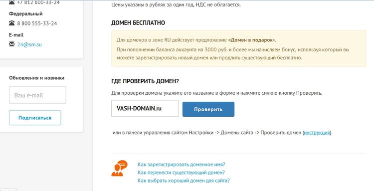 Проверка домена и хостинг движок датинг сайта