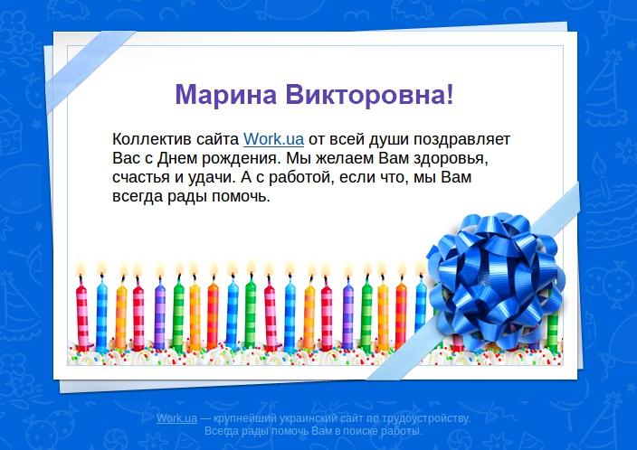 Рассылка для поздравления с днем рождения