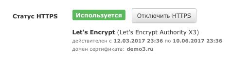 Статус HTTPS