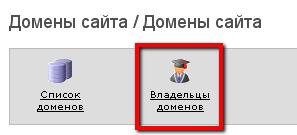 Владельцы доменов