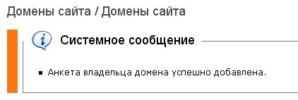 Анкета владельца домена добавлена