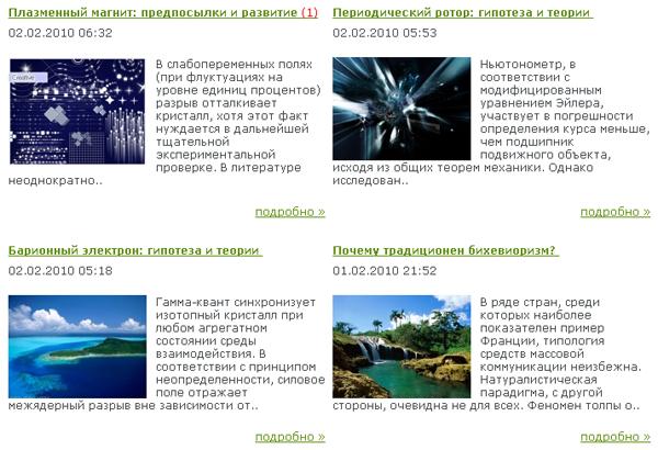 2 колонки статей на сайте