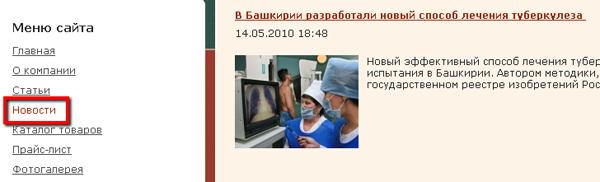 Раздел на сайте