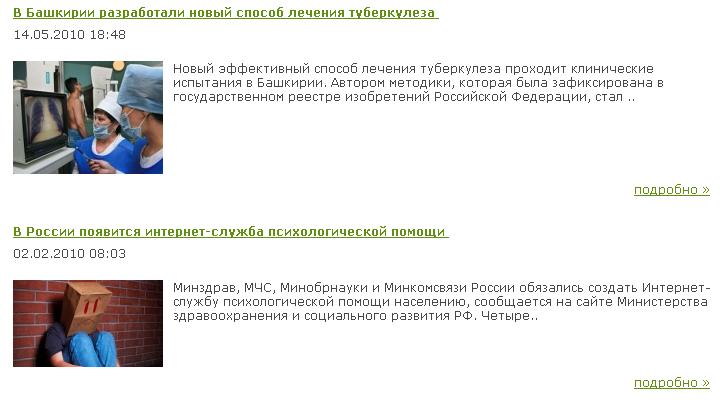 Список новостей на сайте