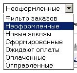 Фильтр заказов