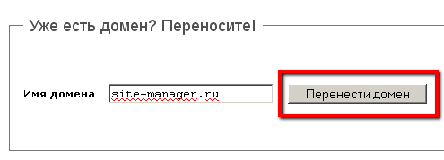 Перенос домена в Сайт-Менеджер