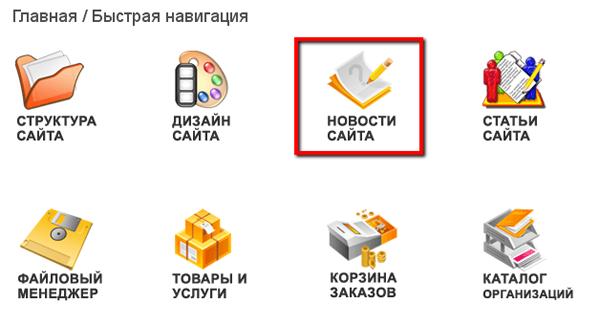 Новости сайта на главной странице панели управления