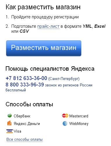 Регистрация в Яндекс.Маркете