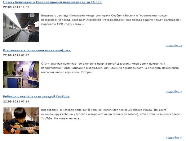 Список всех новостей на сайте