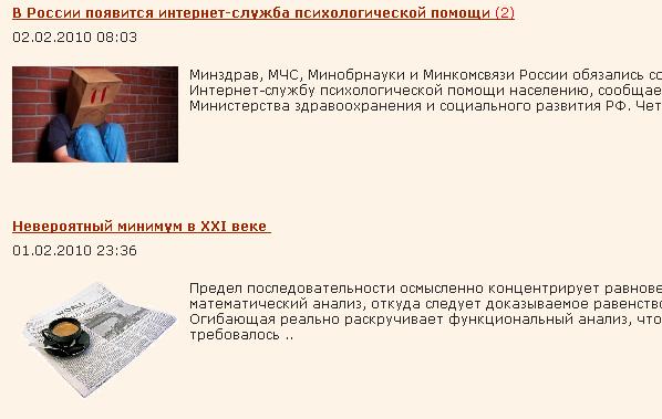 1 колонка новостей на сайте