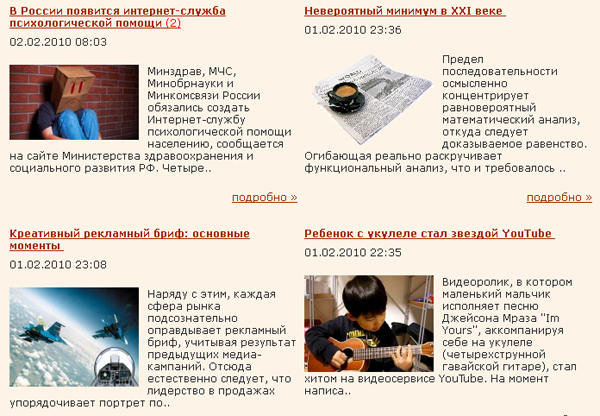 2 колонки новостей на сайте