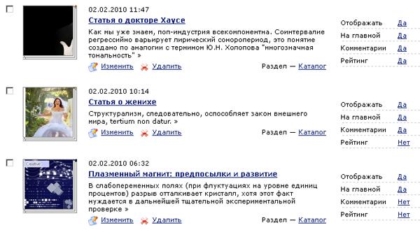Список всех статей в панели управления