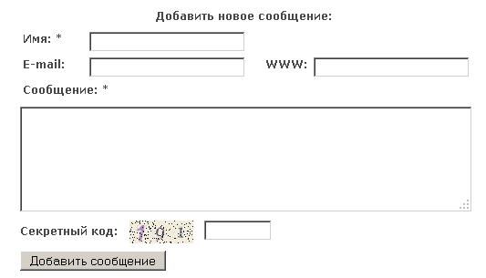 Форма для добавления сообщения в гостевую книгу