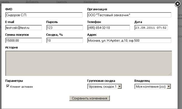 Подробная информация о клиенте в панели управления