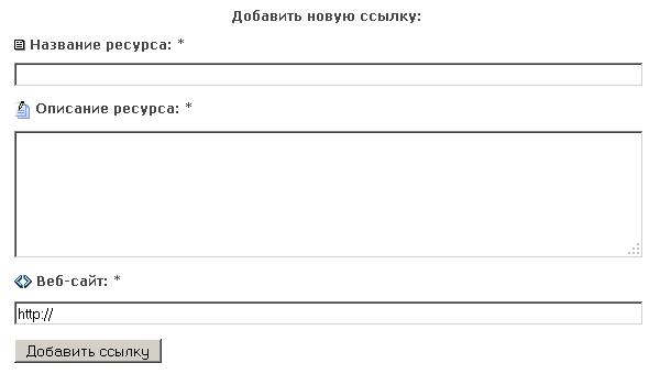 Форма добавления ссылки на сайте