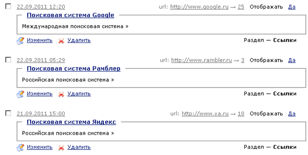 Список всех ссылок в панели управления