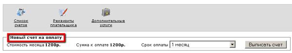 Форма для выписки счета
