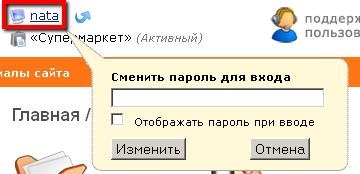 Логин пользователя
