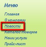 Название раздела в меню на сайте