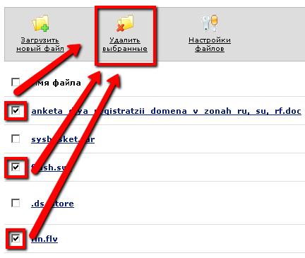 Удаление ненужных файлов с сервера