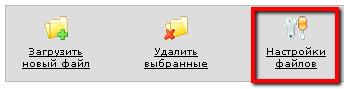 Настройки файлов