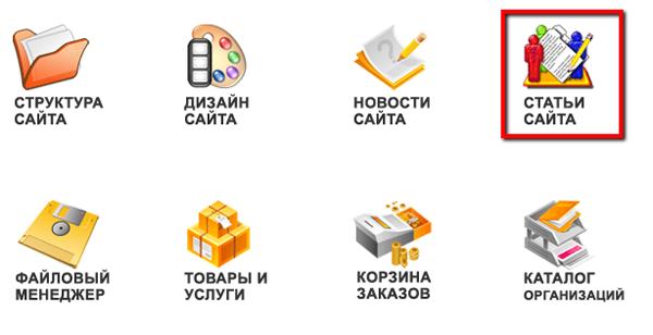 Статьи сайта на главной странице панели управления
