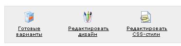 Подразделы раздела Дизайн сайта