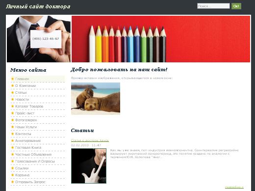 Сайт с новым дизайном
